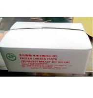 Chinese Frozen Chicken Fillet