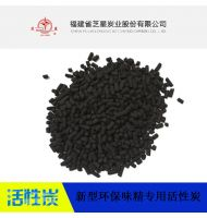 """ZHIXING\"" ZY-110 SERIES OF SPECIAL ACTIVATED CARBON FOR PROCESSING MONOSODIUM GLUTAMATE"